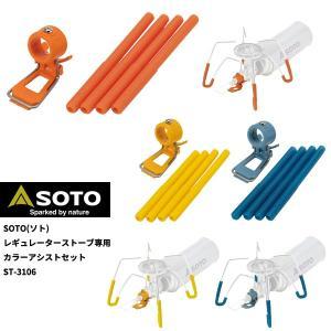 SOTO(ソト) レギュレーターストーブ専用 カラーアシストセット ST-3106|oxtos-japan