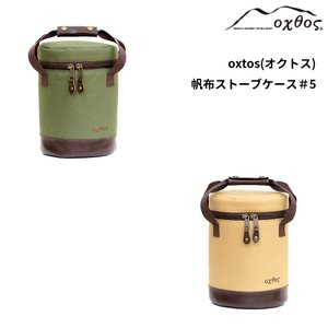 oxtos(オクトス) 帆布ストーブケース #5|oxtos-japan