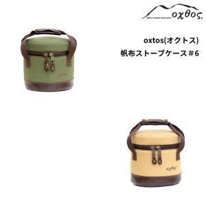 oxtos(オクトス) 帆布ストーブケース #6|oxtos-japan