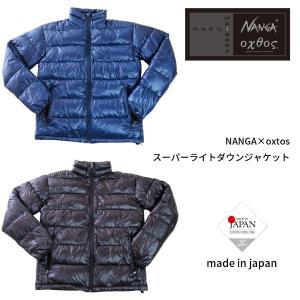 NANGA×oxtos スーパーライトダウンジャケット|oxtos-japan