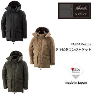 NANGA×oxtos タキビダウンジャケット|oxtos-japan