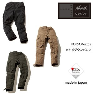 NANGA×oxtos タキビダウンパンツ|oxtos-japan