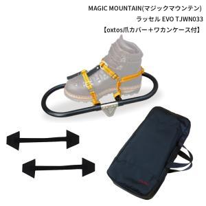 MAGIC MOUNTAIN(マジックマウンテン) ラッセル2 TJWN032【oxtos爪カバー+ワカンケース付】|oxtos-japan