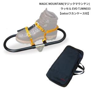 MAGIC MOUNTAIN(マジックマウンテン) ラッセル2 TJWN032【oxtosワカンケース付】|oxtos-japan