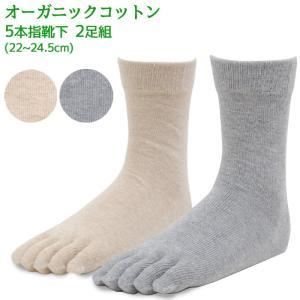 靴下 レディース 5本指 ソックス 綿100% オーガニックコットン 2足セット (22-24.5c...