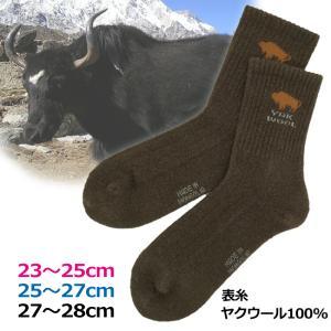 靴下 メンズ レディース 冬に暖かい 冷えとり ヤクウールのモンゴル製ソックス 1足 【ルームウェアや足冷え対策に】の画像