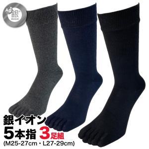 靴下 メンズ 5本指ソックス 銀イオン抗菌 3足セット