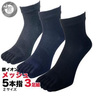 5本指ソックス 靴下 メンズ 夏用 くるぶし メッシュの銀イオン消臭靴下 3色セット 【メール便なら...