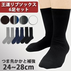 靴下 メンズ ビジネス ソックス つま先かかと補強 抗菌加工 6足セット 24 - 28cm