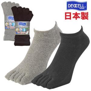 ゆうパケット便なら送料無料。  強力消臭繊維デオセルを使用したショート丈の5本指靴下です。 足の嫌な...
