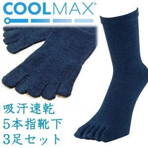 夏に最適な涼感素材「クールマックス」繊維を使った5本指靴下です。  クールマックスは通気性と吸汗速乾...