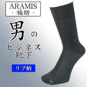 メンズビジネスソックス ARAMIS アラミス リブ柄 1足...