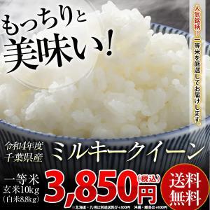 商品名:千葉県産ミルキークイーン<玄米>10kg(1袋)  内容量:玄米10kg(白米8.8kg)(...