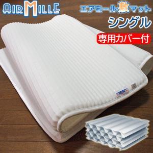 エアミール 敷マット シングルサイズ 95×200×3cm 敷きパッド 敷パッド 敷きマット 三次元四層トラス構造  エアーミール|oyasumi