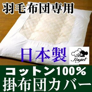 羽毛ふとん専用カバー|oyasumi
