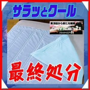 冷感薄掛布団/ドライケットII/東洋紡ドライアイス−2℃/シングルサイズ|oyasumi