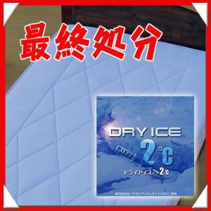 冷感敷きパッド/ドライパッドII/東洋紡ドライアイス−2℃/シングルサイズ|oyasumi