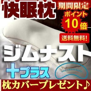 快眠枕ジムナストお得セット!/ジムナストプラス/Gymnastまくら&タオル地専用カバー/送料無料|oyasumi