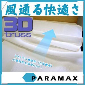ハニカム敷きパッド/パラマックス敷パッド/敷きパッドダブルサイズ|oyasumi