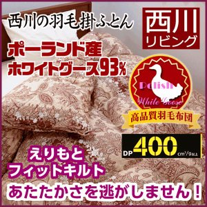 羽毛布団 西川 シングル ポーランド産ホワイトグースダウン93% ダウンパワー400cm3/g以上 えりもとフィットキルト 羽毛ふとん|oyasumi