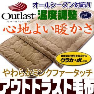 アウトラスト敷きパッド/アウトラスト敷パッドシングル/ミンクファータッチ暖か敷きパッド|oyasumi