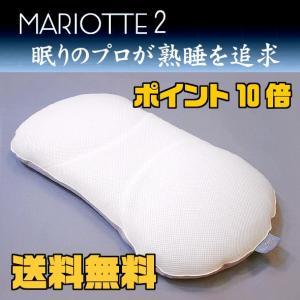 マリオット枕2/MARIOTTE/熟睡枕|oyasumi