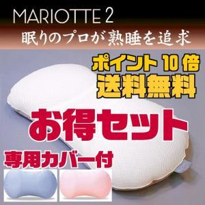 マリオット枕お得セット!/マリオットまくら&専用カバー/MARIOTTE2/熟睡枕|oyasumi
