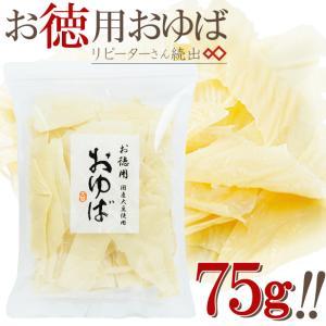 ワケあり!お得!【無添加・国産大豆100%】お徳用おゆば(乾燥ゆば)75g