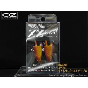ZZヘッド 3/4・1oz ケイムラ・ゴールドパープル アウトレット 【20%OFF】|oz-tackle-webshop