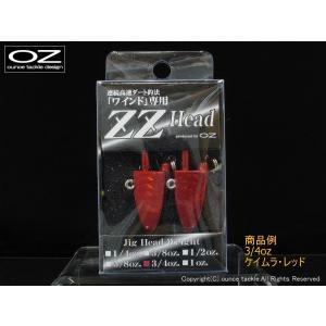 ZZヘッド 3/4・1oz ケイムラ・レッド アウトレット 【20%OFF】|oz-tackle-webshop