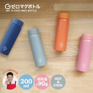GZB20-OR Gゼロマグボトル 200ml 90g オレンジ 魔法瓶 水筒 軽量 レジェンド松下 ozaki