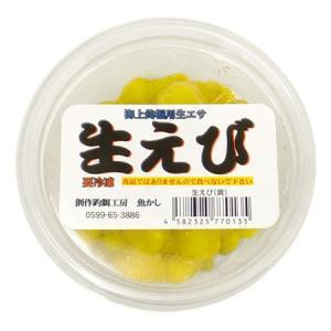 魚かし 海上釣堀用生エサ 生えび(黄) ※クール便利用(216円)|ozatoya