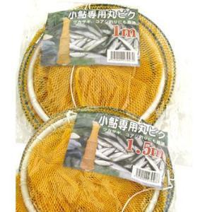 小鮎・ワカサギ専用丸ビク 1.5m ozatoya
