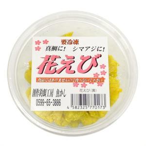 魚かし 海上釣堀用生エサ 花えび(黄) ※クール便利用(216円)|ozatoya