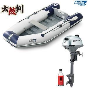 【セット内容】 ・ボート本体 LF-297RU(予備検査無) ・スズキ2馬力4ストローク船外機 ・電...