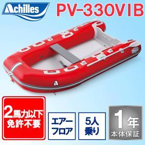 ゴムボート 5人乗り アキレスボート PV-330VIB エアーフロアモデル(予備検査無)|ozatoya