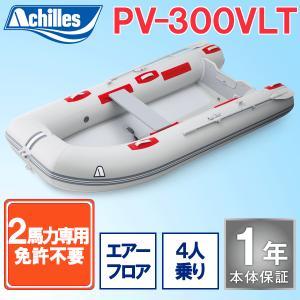 ゴムボート 4人乗り アキレスボート PV-300VLT エアーフロアモデル(予備検査無)|ozatoya