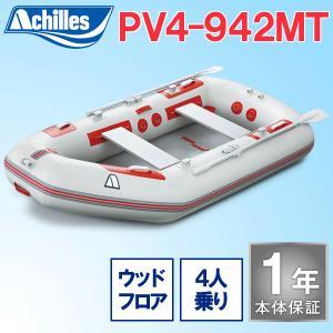 ゴムボート 4人乗り アキレスボート PV4-942MT ウッドフロアモデル(予備検査無)|ozatoya