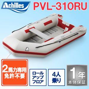 ゴムボート 4人乗り アキレスボート PVL-310RU ロールアップフロアモデル(予備検査無)|ozatoya