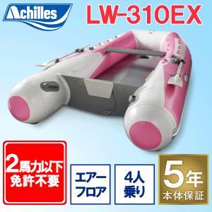 ゴムボート 4人乗り アキレスボート LW-310EXピンク エアーフロアモデル(予備検査付)|ozatoya