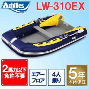 ゴムボート 4人乗り アキレスボート LW-310EXガンメタ エアーフロアモデル(予備検査付)|ozatoya
