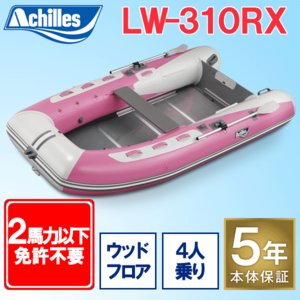 ゴムボート 4人乗り アキレスボート LW-310RXピンク ウッドフロアモデル(予備検査付)|ozatoya