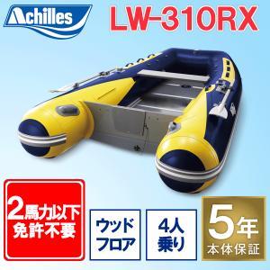 ゴムボート 4人乗り アキレスボート LW-310RXガンメタ ウッドフロアモデル(予備検査付)|ozatoya
