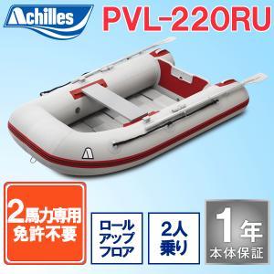 ゴムボート 2人乗り アキレスボート PVL-220RU ロールアップフロアモデル(予備検査無)|ozatoya