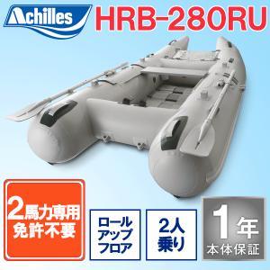 ゴムボート 2人乗り アキレスボート HRB-280RU ロールアップフロアモデル(予備検査無)|ozatoya