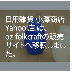 鳩の工芸品 インテリア つまようじ入れ 鳩のようじ入れ すの・くらふと 春原 敏之|ozawa-shoten