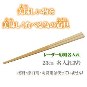 箸 名入れ 材料まで日本製 無垢 すべらない竹箸 男性用23cm お試し価格のお箸 名前入り|ozekikougei