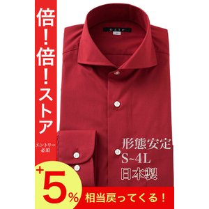 ワイシャツ メンズ 長袖 レッド 赤 ホリゾンタルカラー 形態安定 日本製 ドレスシャツ ビジネスシャツ カッターシャツ おしゃれ ユニフォーム 衣装|ozie