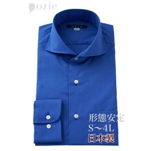 ワイシャツ メンズ 長袖 ブルー 青 ホリゾンタルカラー 形態安定 日本製 ドレスシャツ ビジネスシャツ カッターシャツ おしゃれ ユニフォーム 衣装|ozie