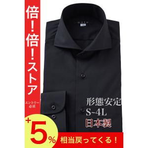 ワイシャツ メンズ 長袖 ブラック 黒 ホリゾンタルカラー 形態安定 日本製 ドレスシャツ ビジネスシャツ カッターシャツ おしゃれ ユニフォーム 衣装|ozie
